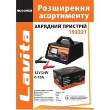 Розширення асортименту. Зарядний пристрій LAVITA 192221.