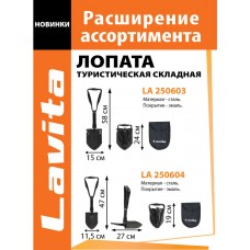 Лопата туристическая складная LA 250603, LA 250604