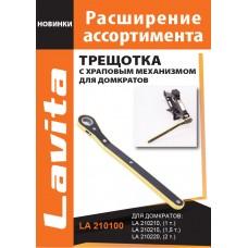 Трещотка с храповым механизмом LA 210100