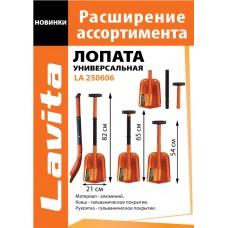 Лопата універсальна LA 250606