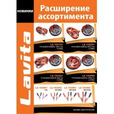 Новые пусковые кабели в сумках и комплекты зажимов Ассортимент ТМ Lavita расширился новыми позициями!