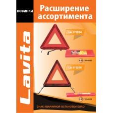 Новинка! Знаки аварийной остановки euro Ассортимент ТМ Lavita расширился новыми позициями!