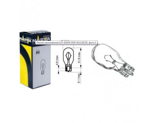 Лампа розжарювання 12V W16W 16W W2,1X9,5D